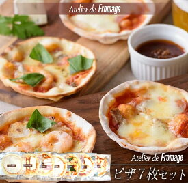【ふるさと納税】アトリエ・ド・フロマージュ ピザ7枚セット