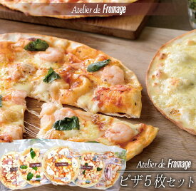 【ふるさと納税】アトリエ・ド・フロマージュ ピザ5枚セット