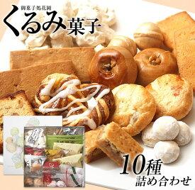 【ふるさと納税】くるみ菓子10種