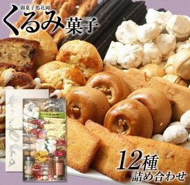【ふるさと納税】くるみ菓子12種