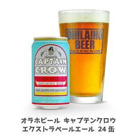 【ふるさと納税】オラホビールキャプテンクロウ24缶(クラウドファンディング対象)