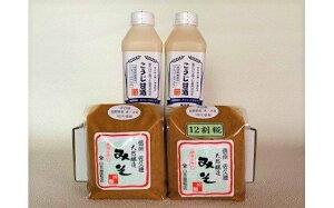 【ふるさと納税】[YKー04]糀だけで造った甘酒2本と天然醸造みそ2種セット 甘酒 発酵食品 飲む点滴 夏バテ防止