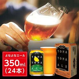【ふるさと納税】【よなよなエール】長野県のクラフトビール(お酒) 24本(1ケース)【1121530】