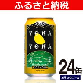 【ふるさと納税】【よなよなエール】長野県のクラフトビール(お酒)24本 1ケース ヤッホーブルーイング ご当地ビール【1121530】