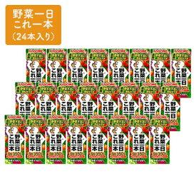 【ふるさと納税】野菜一日これ一本(24本入り) 【果実飲料・ジュース】