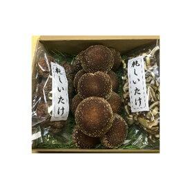 【ふるさと納税】椎茸セット 【野菜・きのこ】 お届け:2020年9月中旬〜11月下旬