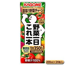 【ふるさと納税】カゴメ 野菜一日これ一本(24本入)【ジュース・野菜ミックス濃縮ジュース 】 【飲料類・野菜飲料・野菜ジュース】