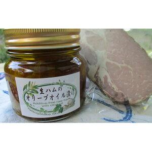 【ふるさと納税】生ハムのオリーブオイル漬け&生食ベーコン・セット 【生ハム・オリーブオイル】