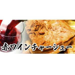 【ふるさと納税】自家製トロトロチャーシュー500g 【肉の加工品・お肉・豚肉】