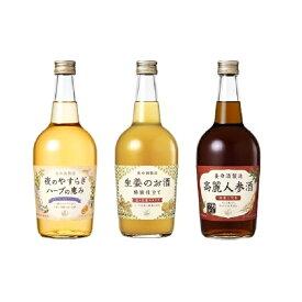 【ふるさと納税】養命酒製造ハーブのお酒3種セット 【お酒・酒・焼酎・洋酒・リキュール類】