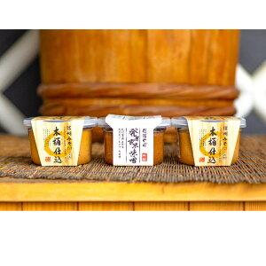 【ふるさと納税】無添加で山万最高級味噌の詰め合わせ 【米味噌・味噌】