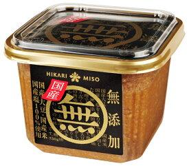 【ふるさと納税】マル無 無添加味噌 国産 750g×8ヶ 1ケース ひかり味噌 長野県産 みそ
