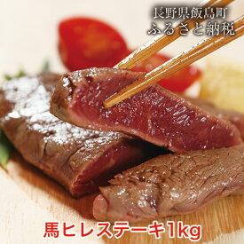 【ふるさと納税】馬ヒレステーキ(加熱用)1kg