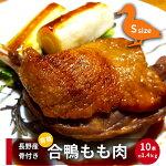 【ふるさと納税】合鴨モモ骨付き肉Sサイズ(10本約1.4kg)