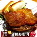 【ふるさと納税】合鴨もも骨付き肉(150g×4P)