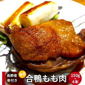 【ふるさと納税】合鴨もも骨付き肉 (150g×4P) 鴨もも肉 国産鴨肉 骨つき かも肉 合鴨 青首合鴨 コンフィ