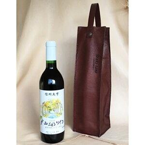 【ふるさと納税】〔信州大学農学部・特定非営利活動法人やればできるコラボ〕山ぶどうワインとワインバッグ茶のセット【1048310】