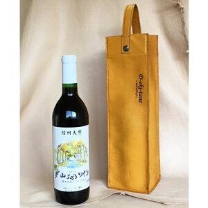 【ふるさと納税】〔信州大学農学部・特定非営利活動法人やればできるコラボ〕山ぶどうワインとワインバッグ黄のセット【1048315】