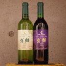 山ぶどうワイン「紫輝」2019赤白セット