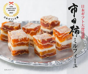 【ふるさと納税】市田柿ミルフィーユ 2箱セット〜TV、...