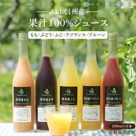 【ふるさと納税】長野・信州産 果汁100% くだものジュース500ml×5本(りんご・もも・ぶどう・ラフランス・プルーン)(通年提供可)