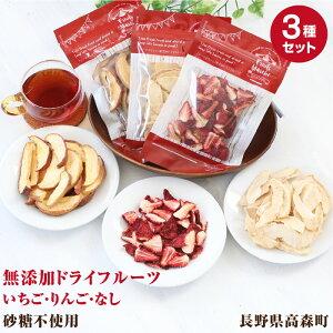 【ふるさと納税】低温乾燥で仕上げた 無添加・砂糖不使用の国産ドライフルーツ3種(りんご・梨・いちご)(通年提供可)