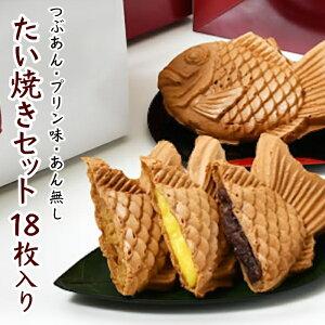 【ふるさと納税】店舗では行列!6秒に1枚売れてる たい焼き 3種類の味 18枚セット