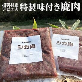 【ふるさと納税】根羽村産ジビエ特製味付き500g×2パック ガッツリ鹿肉セット