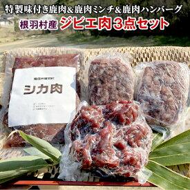 【ふるさと納税】根羽村産ジビエ特製味付き鹿肉200g×1パック/鹿肉ミンチ200g×1パック/鹿肉ハンバーグ2個 充実の鹿肉満喫セット