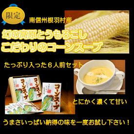 【ふるさと納税】南信州根羽産「幻のトウモロコシ」を使った「甘くて」「とにかく濃い」こだわりのコーンスープ たっぷり6人前