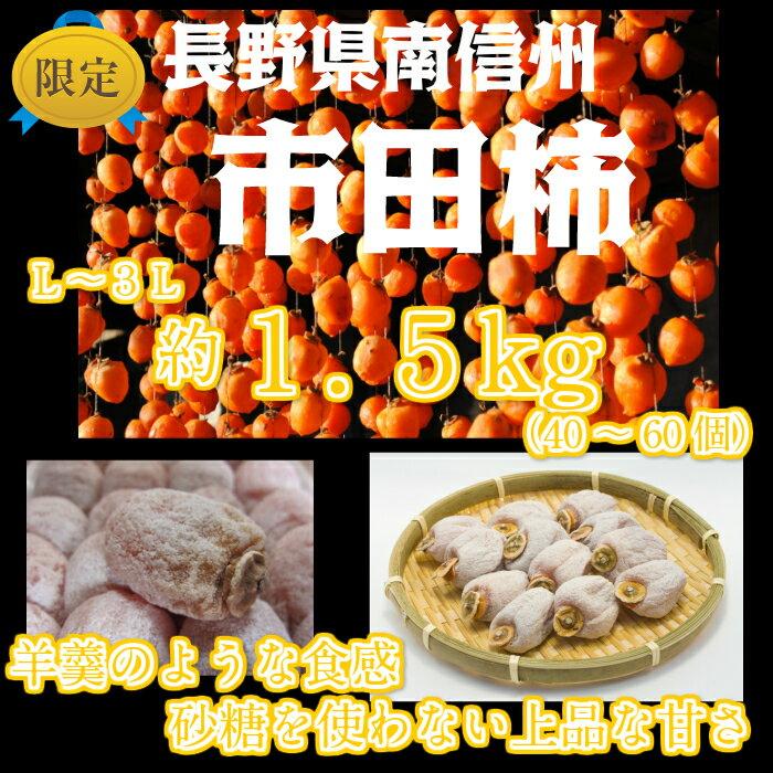 【ふるさと納税】長野県南信州特産「市田柿」たっぷり入った1.5kg
