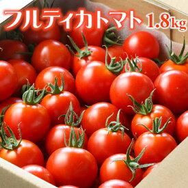 【ふるさと納税】山の湧き水で育った高原トマトがたっぷり1.8kg フルティカ 令和3年度産 ※予約商品※ 毎年大人気!早いもの勝ち! 糖度7以上 数量限定