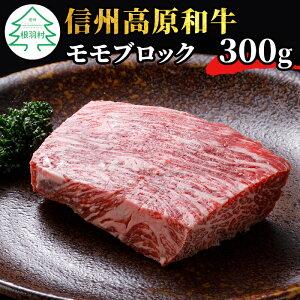 【ふるさと納税】信州高原和牛 モモブロック 300g 国産黒毛和牛 ローストビーフ 牛肉 和牛 赤身 ブロック モモ肉