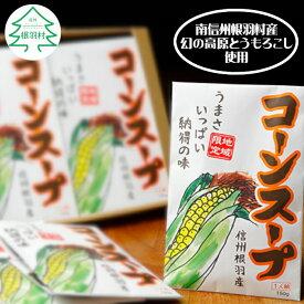 【ふるさと納税】とうもろこしの名産地 南信州根羽村産 コーンスープ 5人前 とうもろこし コーン 甘くてとにかく濃い!