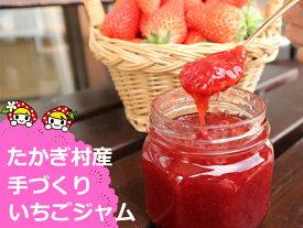 【ふるさと納税】2-L01 喬木村産手摘みいちごジャム