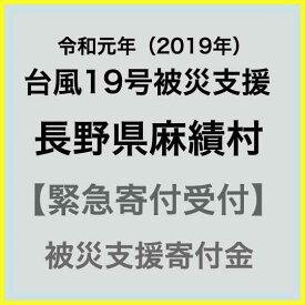 【ふるさと納税】【令和元年 台風19号災害支援緊急寄附受付】長野県麻績村災害応援寄附金(返礼品はありません)