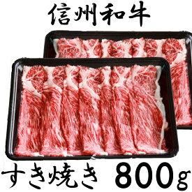 【ふるさと納税】 【緊急支援品】 牛肉 すき焼き 麻績産 極上黒毛和牛 ウデ すき焼き しゃぶしゃぶ 400g×2パック 長野 清水牧場