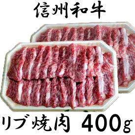 【ふるさと納税】 【緊急支援品】 牛肉 信州 麻績 極上黒毛和牛 リブロース 200g×2パック 400g 焼肉 バーベキュー BBQ