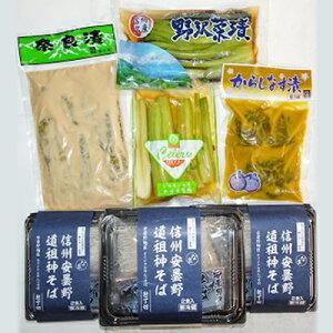 【ふるさと納税】赤地蔵 漬物・そば セット 【発酵食品・そば・蕎麦】