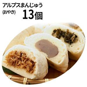 【ふるさと納税】アルプスまんじゅう(おやき)13個 【おやき/パン/総菜パン】