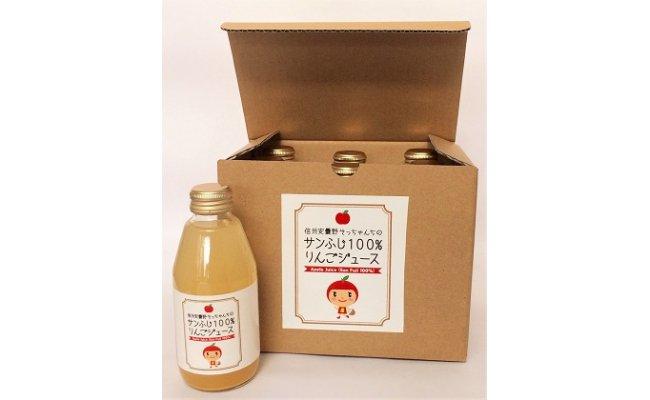 【ふるさと納税】サンふじ100%りんごジュース200ml×6本 【果実ジュース・フルーツジュース】