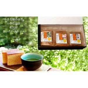 【ふるさと納税】かすてらハーフサイズ3本セット箱入 【お菓子・スイーツ・お菓子・カステラ】