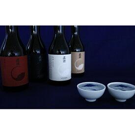 【ふるさと納税】宮坂醸造真澄フラッグシップ 4種300mlセット 【お酒・日本酒・純米吟醸酒・吟醸酒】