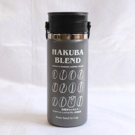 【ふるさと納税】C021-01 HydroFlask白馬ブレンドオリジナルエコボトル カラー…ストーン
