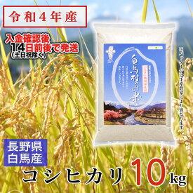 【ふるさと納税】B012-05 白馬産コシヒカリ 10kg