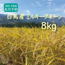 【ふるさと納税】B010-44 白馬産ミルキークイーン 8kg