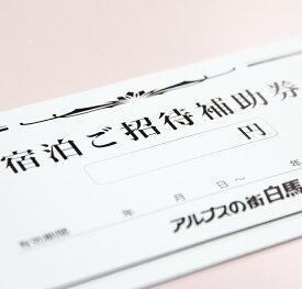 【ふるさと納税】G060-01 宿泊補助券18,000円分