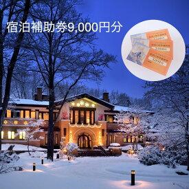 【ふるさと納税】D030-01 宿泊補助券9,000円分