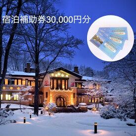 【ふるさと納税】K100-01 宿泊補助券30,000円分