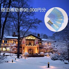 【ふるさと納税】M300-01 宿泊補助券90,000円分